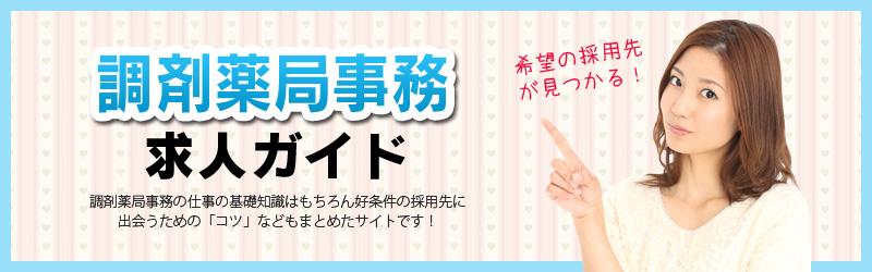 調剤薬局事務求人ガイド【※希望の採用先が見つかる!】